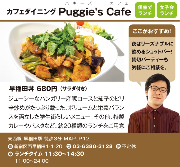 カフェダイニング Puggie's Cafe(パギーズカフェ)