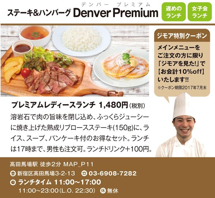 ステーキ&ハンバーグ Denver Premium(デンバープレミアム)