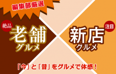 老舗×新店アイキャッチ