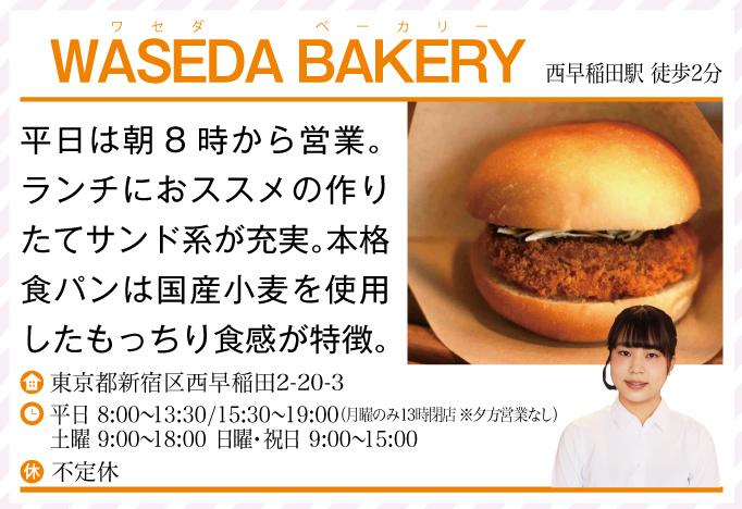 WASEDA BAKERY(ワセダベーカリー)