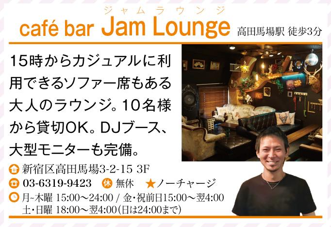 cafe bar Jam Lounge(ジャムラウンジ)
