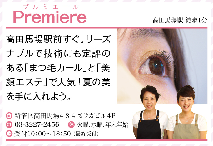 Premiere(プルミエール)