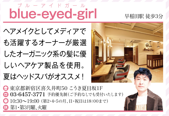 blue-eyed girl(ブルーアイドガール)