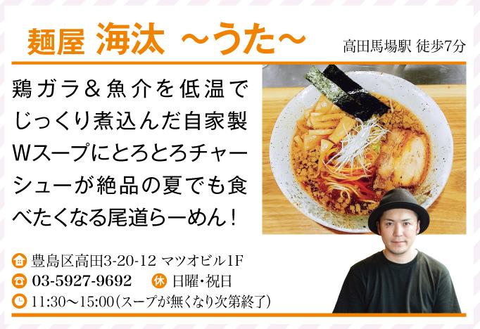麺屋 海汰 〜うた〜