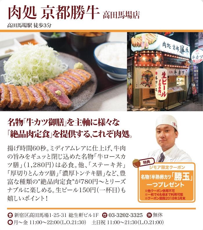 肉処 京都勝牛 高田馬場店