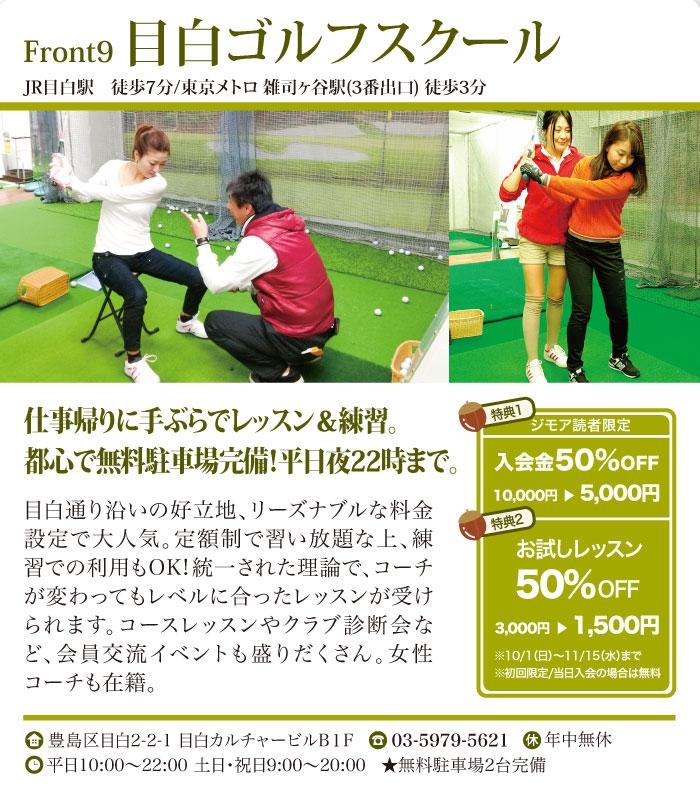 Front9 目白ゴルフスクール