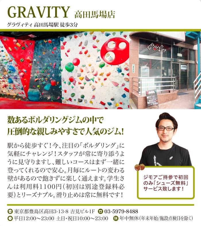 GRAVITY 高田馬場店