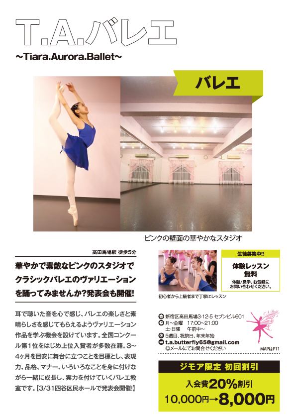 T.A.バレエ ~Tiara.Aurora.Ballet~