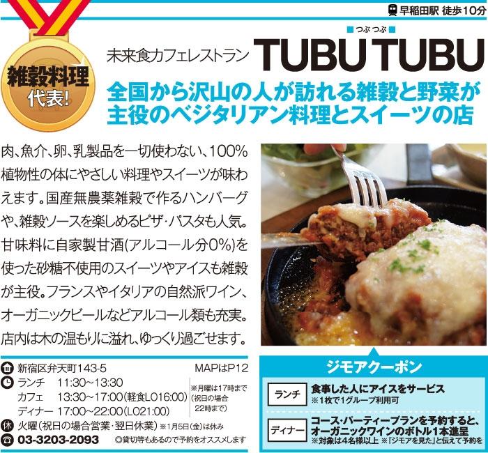 未来食カフェレストラン TUBU TUBU