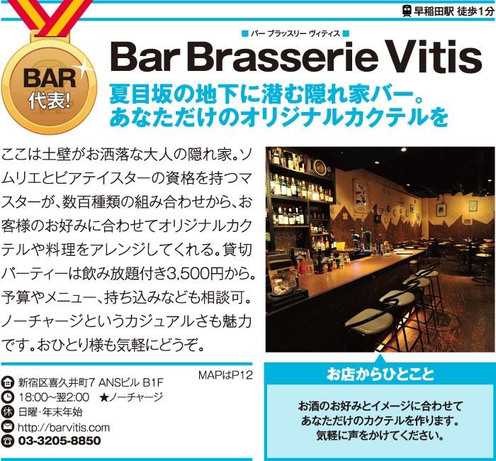 Bar Brasserie Vitis