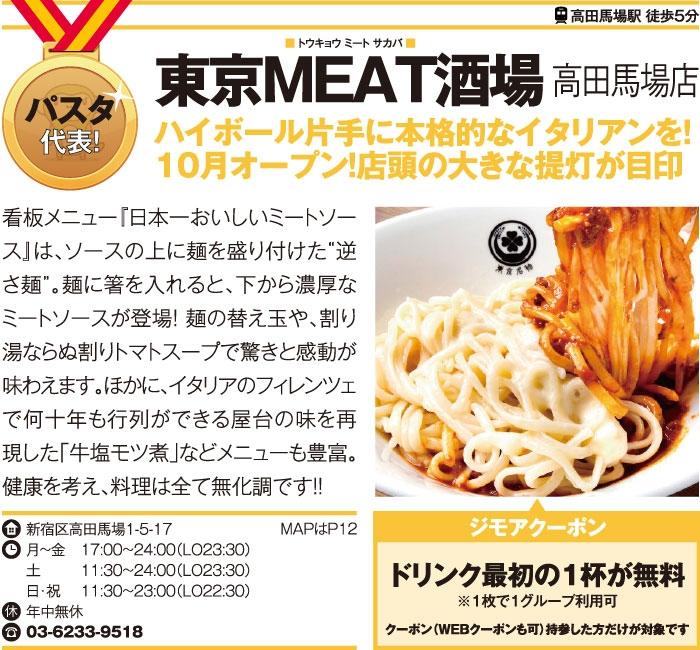 東京MEAT酒場 高田馬場店