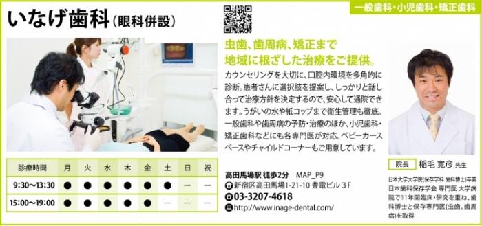 いなげ歯科(眼科併設)