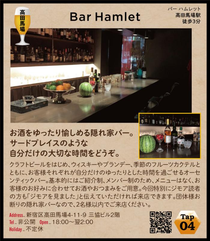 Bar Hamlet