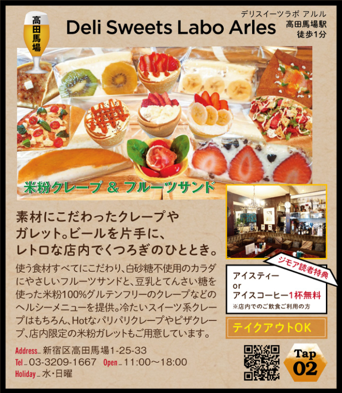 Deli Sweets Labo Arles