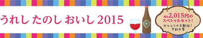 tt-feature2015