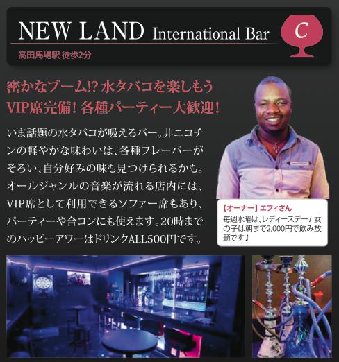 【C】NEW LAND 〜International Bar〜