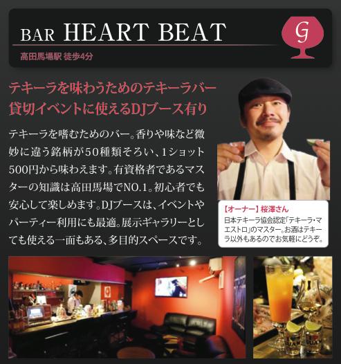【G】BAR HEART BEAT