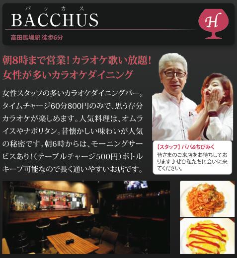【H】BACCHUS(バッカス)