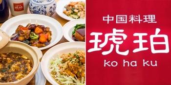 中国料理 琥珀