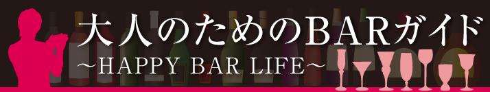 bar_main