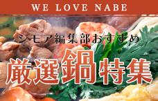 鍋_aub